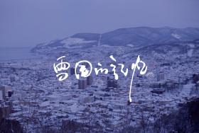 雪国的记忆(2017-2020)