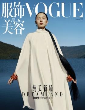 《 Vogue》中國2021年1月版